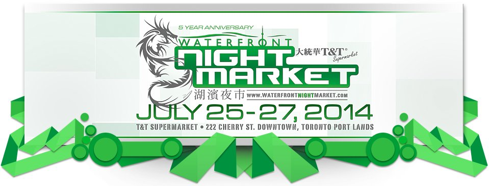 T&T Waterfront Night Market July 25-27, 2014 image from http://waterfrontnightmarket.com/