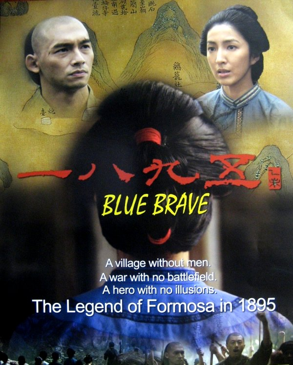 Blue Brave: The Legend of Formosa in 1895 (2008) Google image from http://www.taiwanembassy.org/public/Data/15345471.jpg