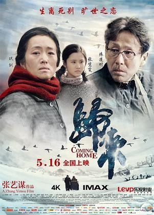 Coming Home (2014) Movie Poster Google image from https://upload.wikimedia.org/wikipedia/en/9/90/Coming_Home_2014_poster.jpg