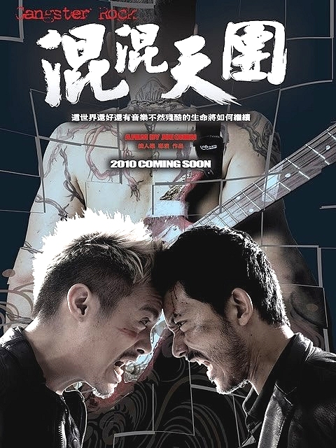 Gangster Rock (2010) Google image from http://chinesemov.com/images/2010/gangster-rock-2010-4.jpg