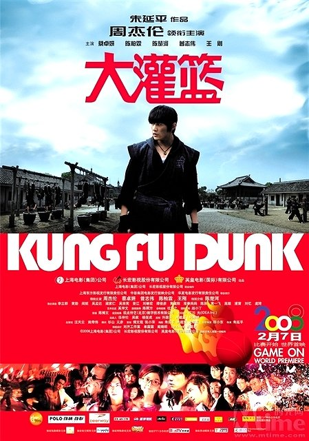 Kung Fu Dunk Google image from http://sitammovie.blogspot.ca/2012/04/kung-fu-dunk.html
