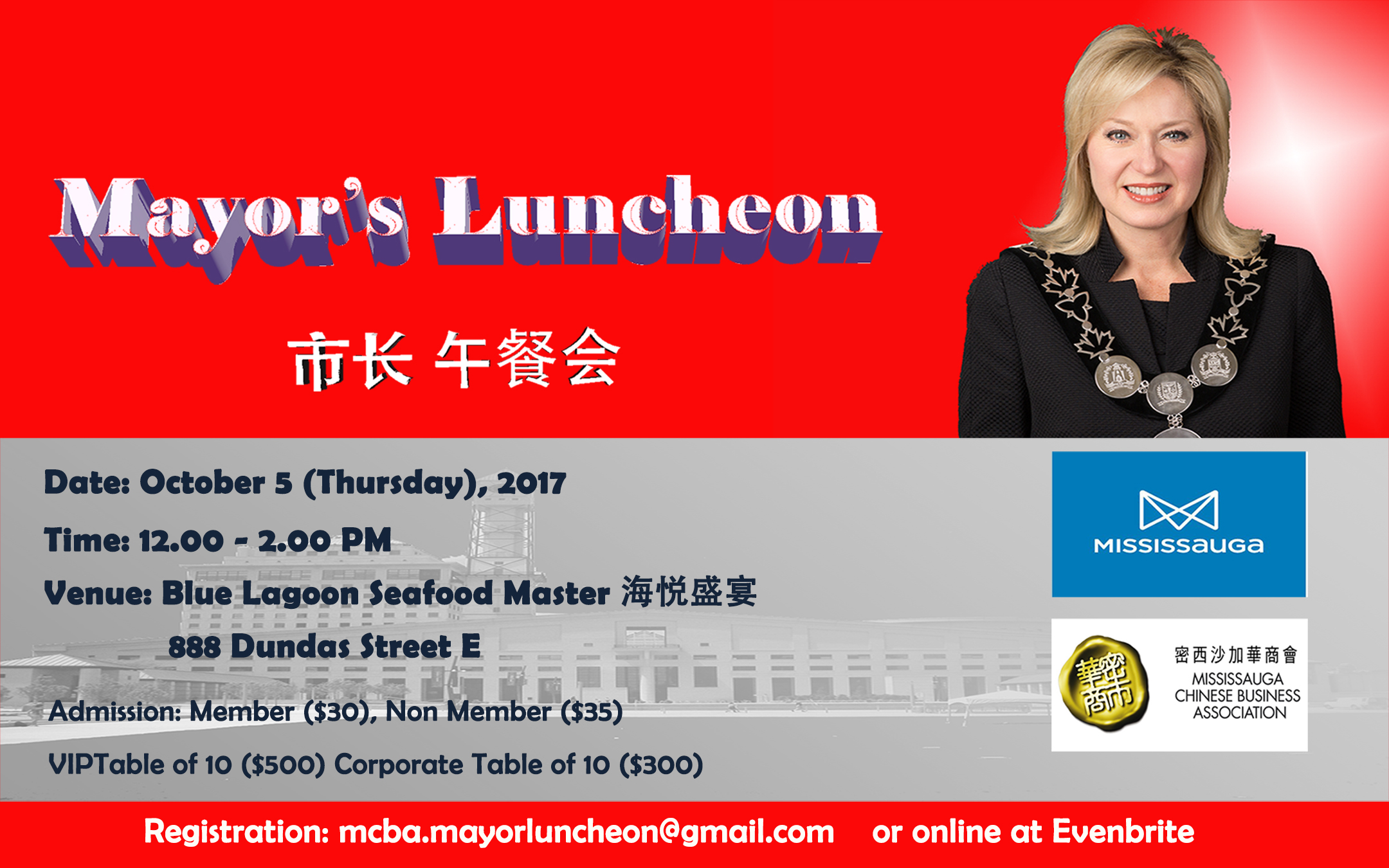 Mississauga Mayor Bonnie Crombie Luncheon image from Pierre Wong email 12 Sep 2017
