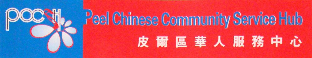Peel Chinese Community Service Hub Logo from PCCS HUB flyer