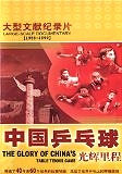 The Glory of China's Table Tennis Game (Disc 4-5) DVD